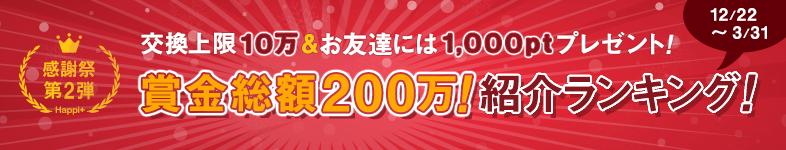 感謝祭第2弾 賞金総額200万!紹介ランキング!