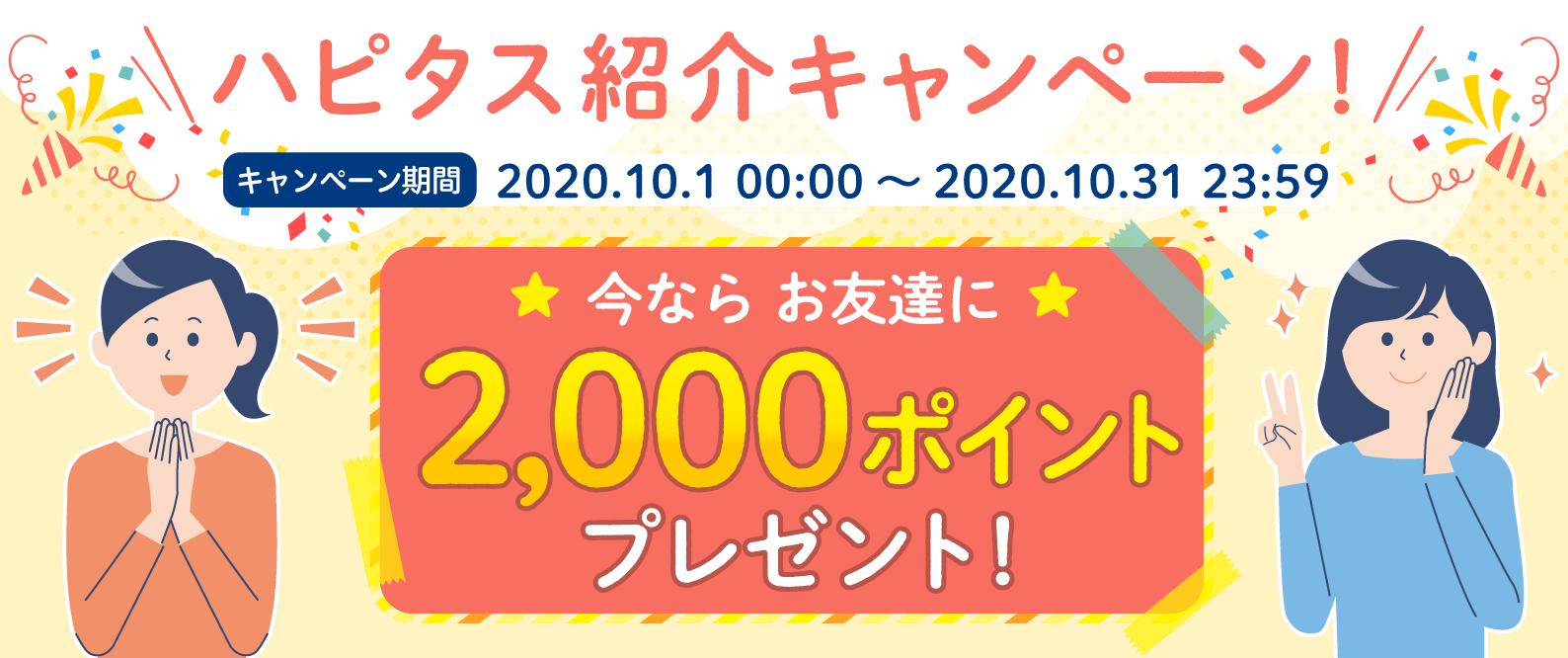 https://img.hapitas.jp/img/images/referral202010_asset/top.png