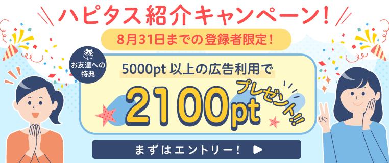 8月紹介キャンペーン