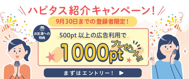 9月紹介キャンペーン