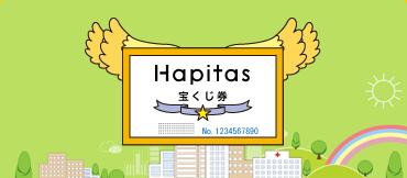 毎日ハピタス宝くじ