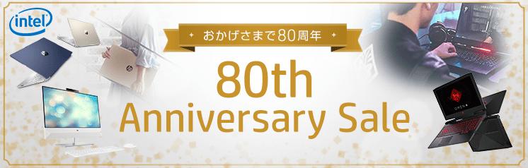 HP創立80周年記念セール