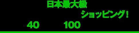 日本最大級のオンラインショップ中古書店でショッピング!40万タイトル100万点の品揃え!