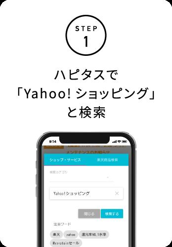 STEP1 ハピタスで「Yahoo!ショッピング」と検索