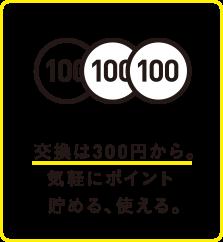 交換は300円から。気軽にポイント貯める、使える。