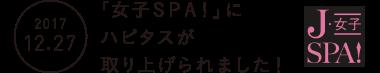 2017 12.27 「女子SPA!」にハピタスが取り上げられました!