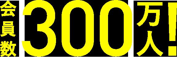 会員数290万人!